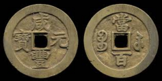 Yuan Dynasty coins