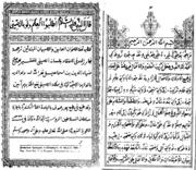 Chinese Arabic book