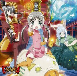 ETM Fighting Climax! Honki no Shishou Challenge Hen
