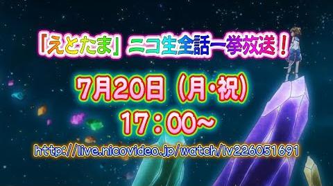 【7 20(月・祝)】TVアニメ『えとたま』ニコ生全話一挙放送告知CM