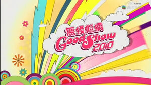 Goodshow2010