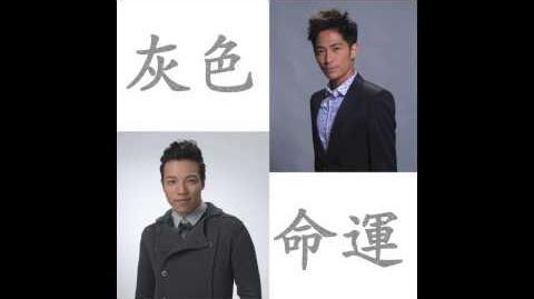 """羅鈞滿 & 鄭世豪 - 灰色命運 (TVB劇集""""忠奸人""""主題曲)"""