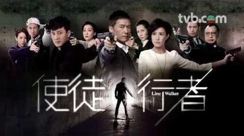 使徒行者 - 825‧930 (TVB)
