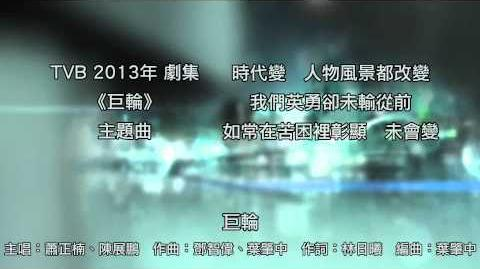 完整版 下載Link 蕭正楠、陳展鵬 - 巨輪 (劇集《巨輪》主題曲)
