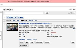 200906 CCTVB00