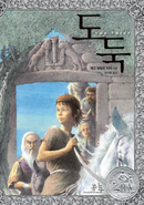 Thief - korean