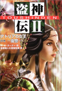 Queen of attolia - japanese part 1