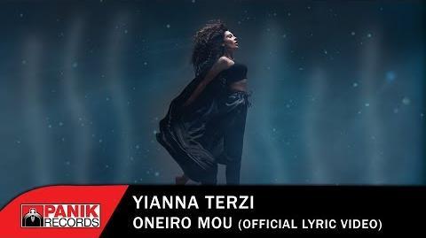 Γιάννα Τερζή - Όνειρό Μου - Eurovision 2018 Greece - Official Lyric Video