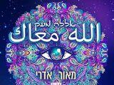 Allah Ma'ak