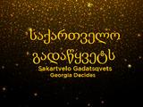 Sakartvelo Gadatsqvets 01