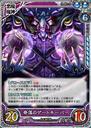 Demon10