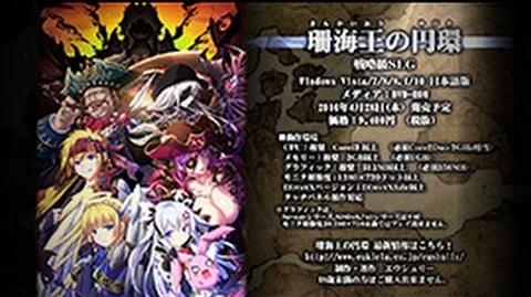 【Eukleia.co】『珊海王の円環OP』OPデモムービー-0