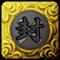 Kamidori-skill-seal