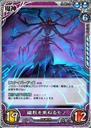 Demon8