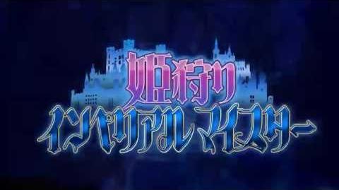 姫狩りインペリアルマイスターPV