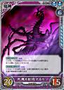 Demon9