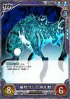 Creature9