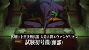 Explanation of Evangelion 1.01 Imagen del EVA01