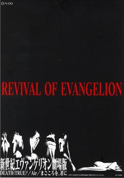 Revival of Evangelion Poster