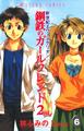 Neon Genesis Evangelion Angelic Days (Volume 06) Cover.png