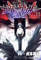 Manga Book 11 (Issue 01) Cover.png
