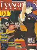 Cover Evangelion Chronicle 04