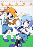 Petit Eva Evangelion School 03