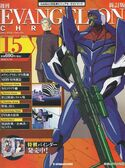 Cover Evangelion Chronicle 15