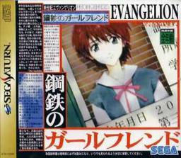 Evangelion Iron Maiden