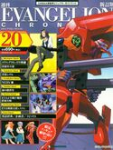 Cover Evangelion Chronicle 20