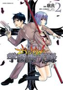 Evangelion Gakuen Datenroku Vol 2