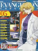 Cover Evangelion Chronicle 05