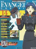 Cover Evangelion Chronicle 14
