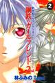 Neon Genesis Evangelion Angelic Days (Volume 02) Cover.png