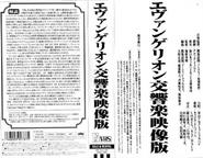 Evangelion Symphony VHS