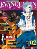 Cover Evangelion Chronicle 02