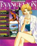 Cover Evangelion Chronicle 18