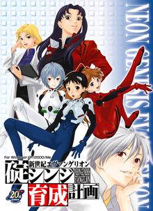 Shinji Ikari Raising Project (game)
