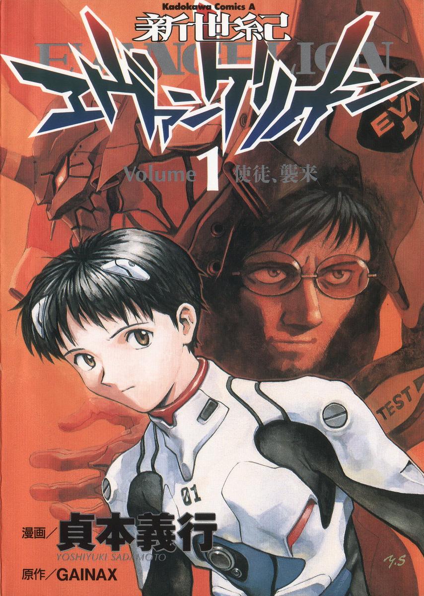 evangelion anime first.html