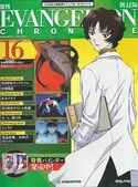 Cover Evangelion Chronicle 16