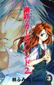 Neon Genesis Evangelion Angelic Days (Volume 03) Cover.png