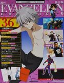 Cover Evangelion Chronicle 36