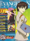 Cover Evangelion Chronicle 07