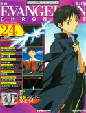 Cover Evangelion Chronicle 24