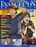 Cover Evangelion Chronicle 39