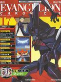 Cover Evangelion Chronicle 17