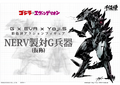 NERV-made Anti-G Weapon - Artwork.png