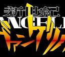 Neon Genesis Evangelion (anime)