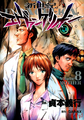 Manga Book 08 (Issue 01) Cover.png
