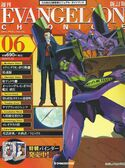 Cover Evangelion Chronicle 06